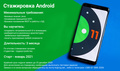 Стажировка Android в VRG Soft