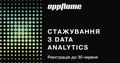 Стажування з Data Analytics