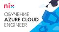 Бесплатная программа обучения Azure Cloud Engineer