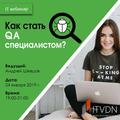 Бесплатный вебинар «Как стать QA специалистом?»
