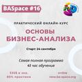 "16-й курс BASpace ""Основы бизнес-анализа"""