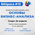 "15-й курс BASpace ""Основы бизнес-анализа"""
