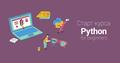 """Курс """"Python для начинающих"""""""