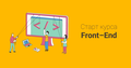 Старт курса Front-End