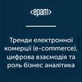 """Вебінар """"Тренди електронної комерції (e-commerce), цифрова взаємодія та роль бізнес аналітика"""""""
