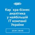 """Вебінар """"Кар`єра бізнес аналітика у найбільшій ІТ компанії України"""" @ EPAM"""