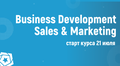 Курс Business Development Sales and Marketing