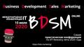 IT BDSM 2020 Online: практическая конференция по развитию IT-бизнеса