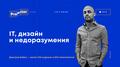 Лекция Дмитрия Бабича «IT, дизайн и недоразумения»