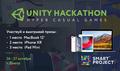 Unity Хакатон - Hyper Casual Games