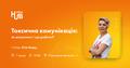 ITEAHub MeetUp: «Токсична комунікація: як визначити і що робити?»