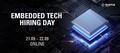 День найму для ембедед-інженерів Sigma Software