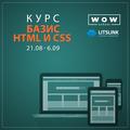 """Курс """"Базис HTML и CSS"""""""