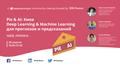 Pie & AI: Киев - Deep Learning & Machine Learning для прогнозов и предсказаний