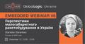 """Embedded Webinar #6: """"Перспективи малогабаритного ракетобудування в Україні"""""""