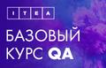 Курс QA Base