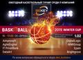 BeKey BaskITball Winter Cup 2019