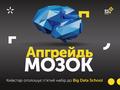 Big Data School 5.0 від Київстар