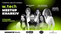 Wtech.Meetup Kharkiv