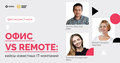 """Q&A сессия """"Офис vs Remote: кейсы известных IT-компаний"""""""