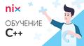 [Регистрация окончена] Бесплатная программа обучения С++