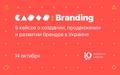 CASES : Branding