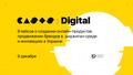 Конференция CASES : Digital