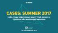Cases: Summer 2017