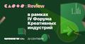 CASES : Review — Графический дизайн, веб-дизайн, UI, UX, копирайтинг и реклама