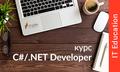 Курс С#/.NET Developer в CyberBionic Systematics