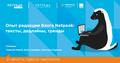 """Митап """"Опыт редакции блога Netpeak: тексты, дедлайны, тренды"""""""