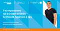 Netpeak Talks №14: Тестирование на основе рисков & Impact Analysis в QA