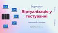 Воркшоп: Віртуалізація у тестуванні