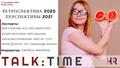 Talk:Time. Ретроспектива 2020. Перспективы 2021