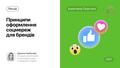 Лекція «Принципи оформлення соцмереж для брендів»