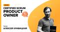 Тренинг Certified Scrum Product Owner (CSPO)