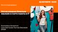Бесплатный вебинар «Это не сложно! Простым языком о старте работы в ІТ в роли тестировщика»