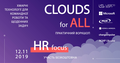 Воркшоп «Clouds for All. HR focus»