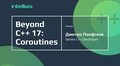 "MeetUp ""Beyond C plus plus 17: Coroutines"""