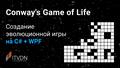 """Вебинар """"Создание эволюционной игры Conway's Game Of Life на C# + WPF"""""""