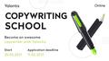Yalantis Copywriting School