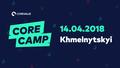 CoreCamp_Khmelnytskyi_2018