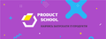 Product School від Startup Depot