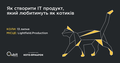 """Зустріч """"Як створити  IT-продукт, який полюблять як котиків"""""""