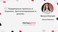 """Лекция """"О хардверных проектах в Украине, прототипировании и дизайне"""""""