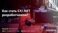 """Бесплатый вебинар """"Как стать С#/.NET разработчиком?"""""""