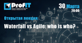 "Открытая лекция ""Waterfall vs. Agile: who is who?"""