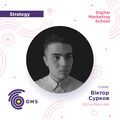 Lviv Digital Marketing School