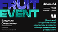 """CodeIT Fruit Event [Front-end] Построение гибкой архитектуры в проектах с быстро меняющимися требованиями"""""""