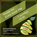 """CodeIT Fruit Event """"Guide for Entry level PM"""""""